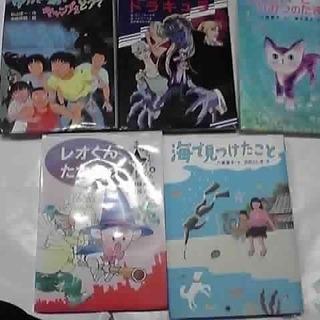 児童書 1冊10円 小学生低学年用