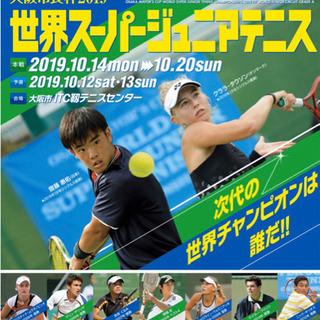 世界スーパージュニアテニスのペアチケット