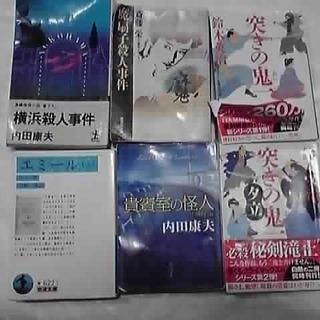 小説 文庫本 1冊10円