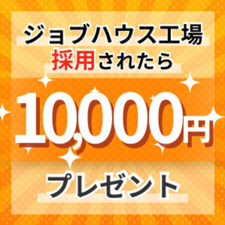 【川崎市高津区】時給1600円!保全経験ある方歓迎!寮完備◆製造...