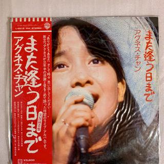アグネス・チャン LPレコード