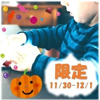 日払◎【11/30-12/1】お子様向けタブレット教材の体験会スタッフ