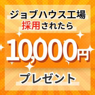 【東近江市】入社特典最大10万円!3月まで寮費無料◆スマホ等にさ...