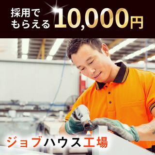 【埴科郡坂城町】週払い可◆寮費無料!未経験OK◆自動車部品の製造