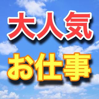 【No.32】日払い・週払いOK!!人気のお仕事の為お早めに問い...