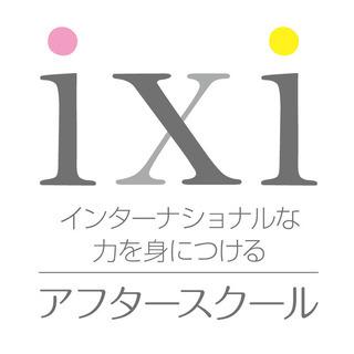 ixiアフタースクール