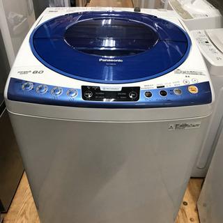 パナソニック 洗濯機 8.0kg 2014年製 中古