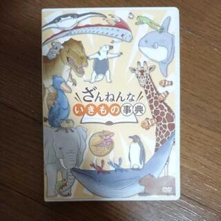 ざんねんないきもの事典 DVD  NHK