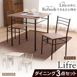 【未使用品】ダイニングテーブル3点セット ブラウン カフェテーブ...