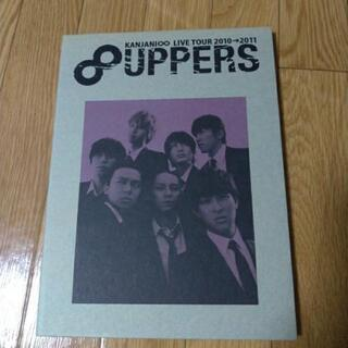 関ジャニ∞ ∞UPPERS コンサートグッズ
