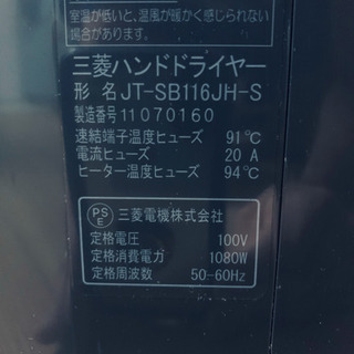 三菱 ハンドドライヤー