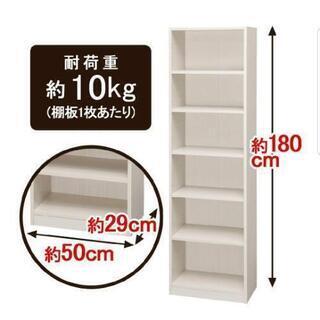 棚  オフホワイト  W50cm×H180cm