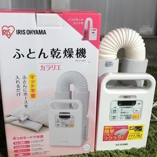 アイリスオーヤマ ふとん乾燥機 2015年