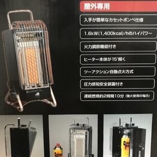 【新品】グリーンウッド野外専用カセットガス式ポータブルヒーター「GCP-160」① - 売ります・あげます