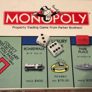 モノポリー他 ボードゲーム2点
