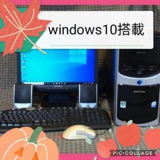 🌟フルセットWin10 デスクトップパソコン