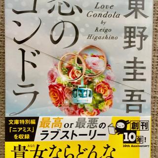 東野圭吾『恋のゴンドラ』2019年10月15日初版