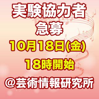 【急募】10月18日(金)の18時から実験に協力してくださる方を...