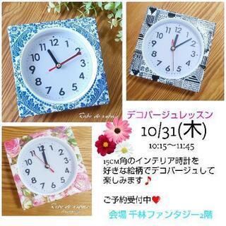 [大阪市デコパージュ体験]インテリア時計のデコパージュ
