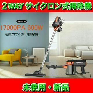 サイクロン掃除機 WOWGO 17000Pa コード式掃除機 6...