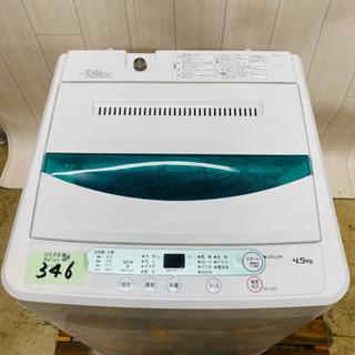 346番  YAMADA✨全自動電気洗濯機⚡️ YWM-T45A...