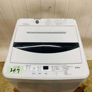 347番  YAMADA✨全自動電気洗濯機⚡️ YWM-T60A1‼️