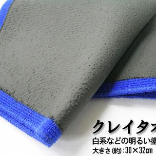 クレイタオル 粘土付き マイクロファイバークロス 鉄粉除去 1枚...