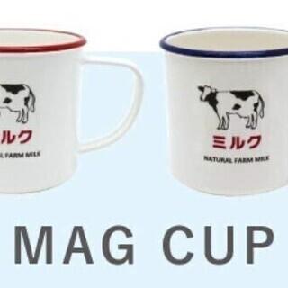 ミルクマグ 2種セット(ネイビー・レッド) 370ml 【新品未...