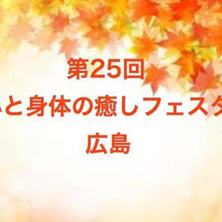 第25回『心と身体の癒しフェスタ・広島』11/2