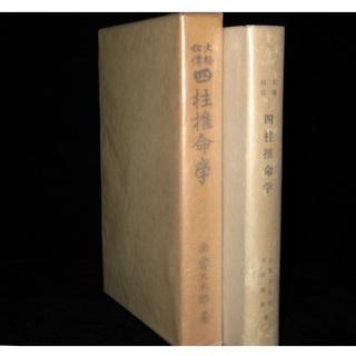 出雲又太郎著 志田満世著 大極秘伝四柱推命学の本を売ります…