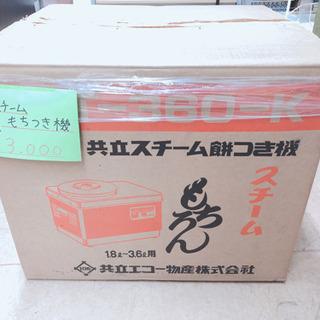 仙台市若林区〜格安❗️共立スチーム/餅つき機/1.8ℓ~3.6ℓ用