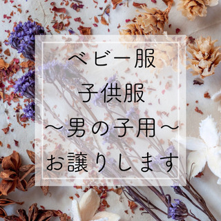 【段ボール1箱分1500円】男の子用 ベビー服 キッズ服 子供服...