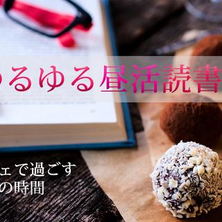 【女性限定】平日10:30からのゆるゆる昼活読書会