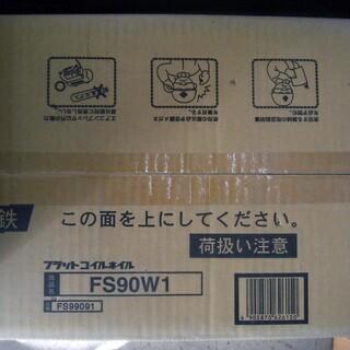 MAX 90mm鉄釘 ワイヤ連結釘 フラットコイルネイル FS9...