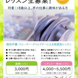 11月3日(日) レギュラーレッスン 講師:非公開 (VO・ナレ...