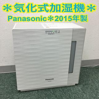 配達無料地域あり*Panasonic 気化式加湿機 2015年製*
