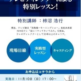 11月10日(日) テレビ番組ディレクター特別ナレーション講座