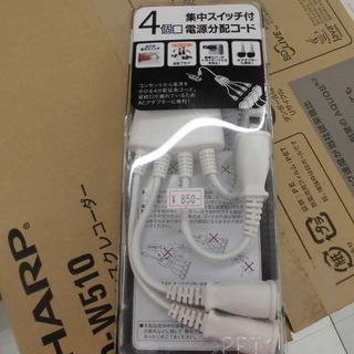 電気分配コード コード 電気コード 長さ:約20cm 苫小牧西店