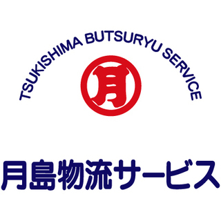 入社祝金有/月給40万円可/月島倉庫グループ安定基盤/未経験者歓...