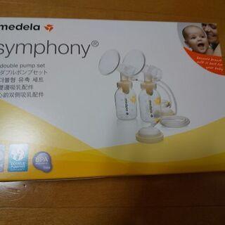 メデラ  シンフォニー 搾乳器用ダブルポンプ