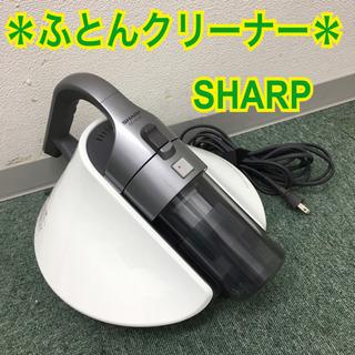 【ご来店限定】シャープ ふとん掃除機 2015年製*