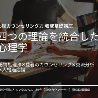 11月4日▶心理カウンセリング力養成基礎講座▶東京中央7期募集中
