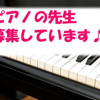 ピアノの先生を募集しています!
