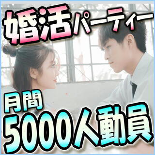 ❀個室パーティー❀滋賀❀11/17(日)15時~❀40代50代編...