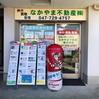 なかやま不動産(株)