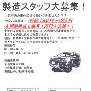 小牧市で車体製造20名募集!1300円