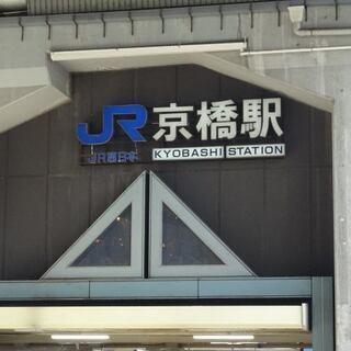 500円で英語勉強会!JR京橋駅近く