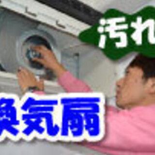 ☆★換気扇・レンジフードのいや~な汚れお掃除します★☆見積無料!