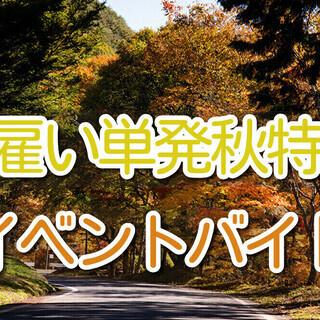 【広瀬通】▼ド短期▼時給1300円▼11月7日-10日▼掃除機の...