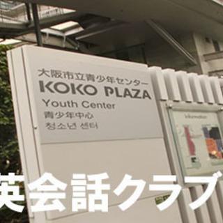 500円で英語勉強会!JR新大阪駅近く